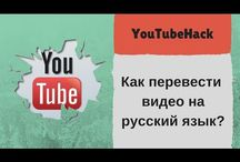 как перевести видео на рус. яз