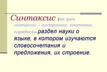 Павел / Синтаксис и пунктуация.