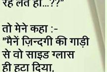 Hindi - Relationship Thoughts