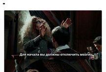 Гарри Поттер/Harry Potter