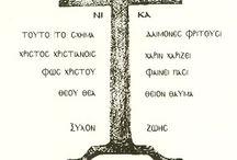 Orthodox Christianity - Ορθοδοξία