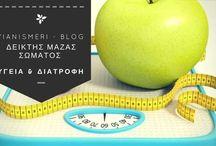 Θέματα Υγείας & Διατροφής
