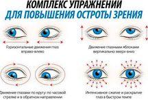 Для зрения