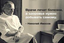 Академик Николай Амосов
