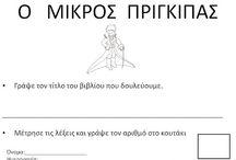 ΜΙΚΡΟΣ ΠΡΙΓΚΙΠΑΣ