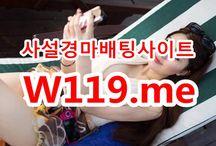 온라인경정,인터넷경정 ◐ T 119 . ME ◑ 일본경마 / 온라인경정,인터넷경정 ◐ T 119 . ME ◑ 스크린경마 온라인경정,인터넷경정 ◐ T 119 . ME ◑ 온라인경마사이트テド인터넷경마사이트テド사설경마사이트テド경마사이트テド경마예상テド검빛닷컴テド서울경마テド일요경마テド토요경마テド부산경마テド제주경마テド일본경마사이트テド코리아레이스テド경마예상지テド에이스경마예상지   사설인터넷경마テド온라인경마テド코리아레이스テド서울레이스テド과천경마장テド온라인경정사이트テド온라인경륜사이트テド인터넷경륜사이트テド사설경륜사이트テド사설경정사이트テド마권판매사이트テド인터넷배팅テド인터넷경마게임
