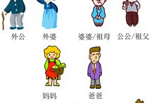 Китайские слова
