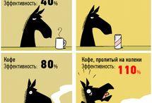 Кофе юмор