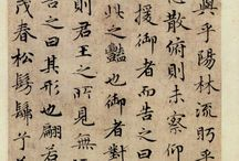 chinese callifraphy