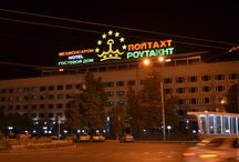 Организации Душанбе