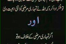 'Naseehat