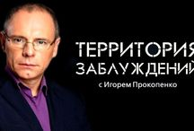 Территория заблуждений с Игорем Прокопенко (14.11.2015)