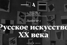 Русское искусство