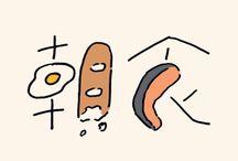 漢字(*´▽`*)