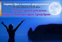 Секреты Луны и женское предназначение