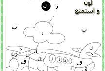 ARABE / apprentissage de l'arabe