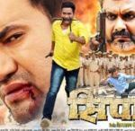 Sipahi Full Bhojpuri Movie download