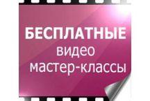 мастер -классы видео