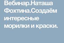 Наталья Фохтина