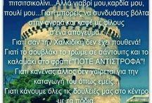 Θεσσαλονίκη μου...