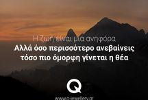 Ατάκες - Quotes / Ατάκες, ευτυχία, όμορφη ζωή