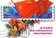 Назад в СССР&Открытки.Плакаты