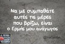 quotes αλα ελληνικά