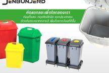 ถังขยะแยกประเภทขยะ Recycling Waste Bin