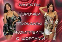 Женская одежда оптом. Доставка по России. г. Москва