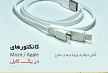 Cable / http://datisbazar.com/product-category/cable/  #داتیس_بازار  #داتیس_بازار_کابل_شارژ  #داتیس_بازار_کابل_دوکاره  #datisbazar  #datisbazar_cable  #datisbazar_data_cable