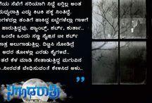 'Niguda Ratri' Serial on Zee Kannada Plot Wiki,Cast,Promo,Title Song,Timing