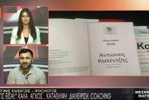 Τηλεοπτική παρουσίαση του νέου βιβλίου του Ψυχολόγου Αντώνιου Καλέντζη
