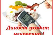 Диабет уйдет!