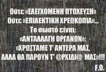 Ελλάδα - Τρόϊκα