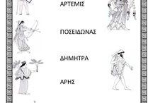 θεοί του Ολυμπου