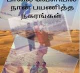 C J Shahjahan Tamil eBooks / சி.ஜே. ஷாஜஹான் பொறியாளராக, பன்னாட்டு நிறுவனங்களின் பொதுமேலாளராக, இந்தியாவிலும், வளைகுடா நாடுகளிலும் பணிபுரிந்த இவரின் சிறுகதைகளும்,நாவல்களும் தமிழின் தலைமையிதழ்களில் வெளிவந்திருக்கின்றன. ஆனந்த விகடனில் வெளியான ' கோலம் ' என்ற இவரது சிறுகதை மத நல்லிணக்கத்திற்கான சிறந்த சிறுகதையாகத் தேர்ந்தெடுக்கப்பட்டுத் தமிழக அரசின் முதற் பரிசான ரூ 10,000 பரிசு பெற்றது. ஆங்கிலம், தமிழ் இரண்டிலுமே சிறந்த பேச்சாளர், எழுத்தாளர்.