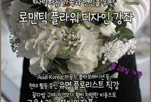 꽃에게 꽂히다 / 플라워 핸드 타이드, 로맨틱 플라워 디자인, 꽃, 꽃꽂이