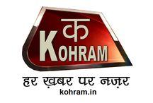 Kohram News / Latest News Bollywood Amazing Things Gadgets