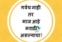 Whatsapp Stuff in Marathi / Get the all Whatsapp stuff here, such as Whatsapp Jokes, Whatsapp Status, and much more in Marathi.