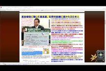 日本人は裁判制度によって国家が暗黒統制されています! 最高裁の巨悪犯罪が違法に国民を統制している実態!最高裁判所の起源はGHQ 偽装社会