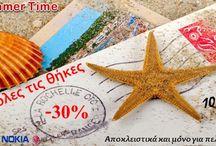Happy Summer Time / Απίστευτη προσφορά έως τις 10 Ιουλίου όλες οι θήκες έχουν έκπτωση -30%