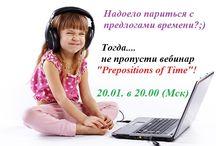 вебинары и акции / Здесь я буду размещать информацию о вебинарах и акциях нашей онлайн школы английского!