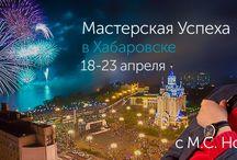 Новости Центра М.С. Норбекова