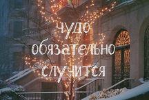 Пожелания