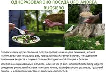 Eco-ethnology