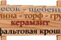 Нерудные материалы / Песок щебень http://nachastroika.ru/