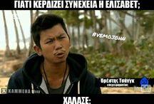 Survivor Greece Funny Memes