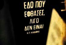 greek diaries