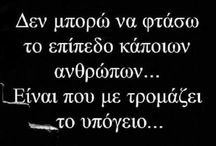 Greek quotes ..