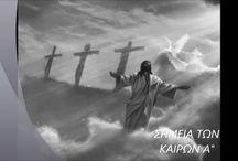 σημεια των καιρων π.Στ,Αναγνωστοπουλος